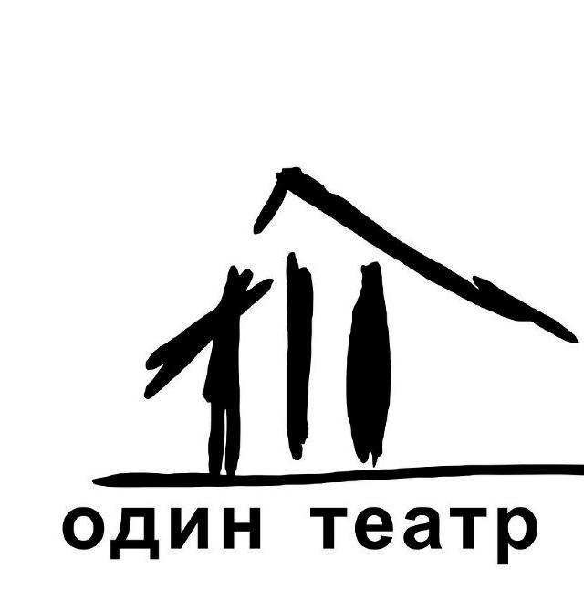Один театр
