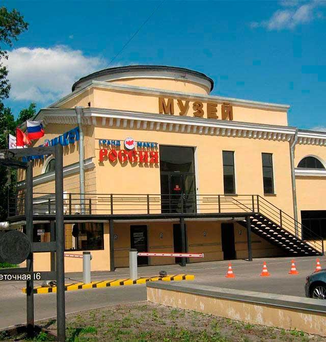 Музей «ГРАНД МАКЕТ»
