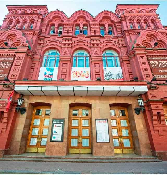 Театр им. Вл. Маяковского