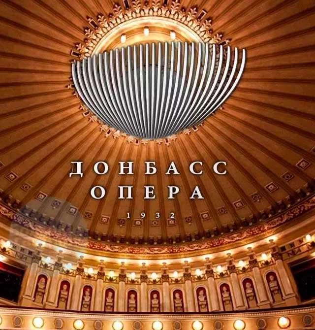 Донбасс Опера   Донецкий театр оперы и балета