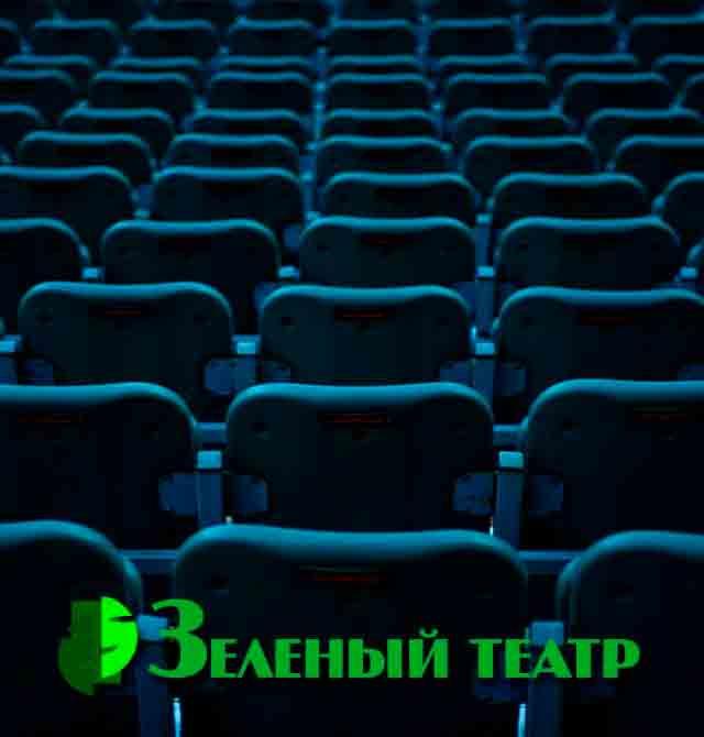 Зеленый театр парка «Ривьера»